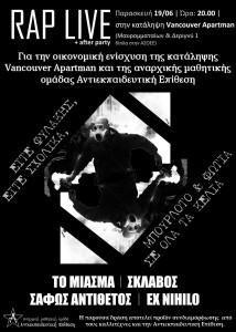 antiekpaideytikh_19 06 2015