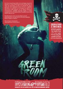 PROBOLH_GREEN-ROOM